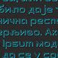Постоянная ссылка на Кириллические шрифты в вашуколлекцию
