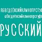 Постоянная ссылка на Бесплатные латинские и кириллическиешрифты