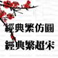 Постоянная ссылка на Ресурсы в китайскомстиле