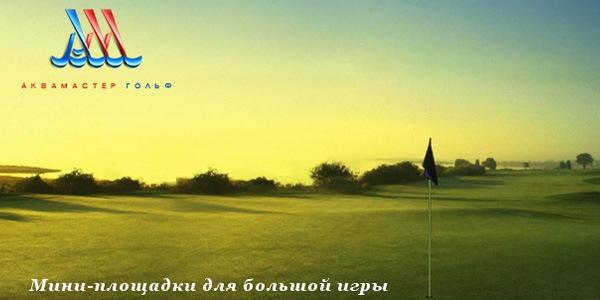am-golf