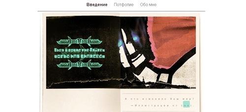 сайт иллюстратора Артура Арсёнова