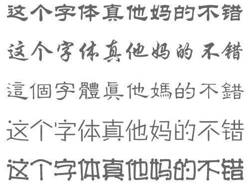 Китайские шрифты Sinosplice