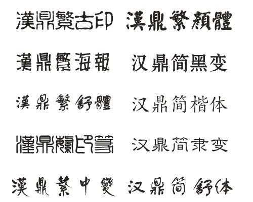 Бесплатные китайские шрифты