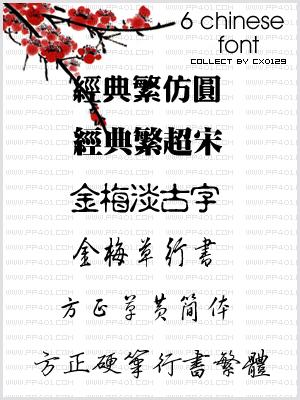6 китайских шрифтов