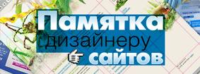 памятка дизайнеру сайтов