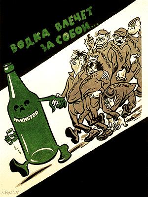 водка влечет за собой пьянство