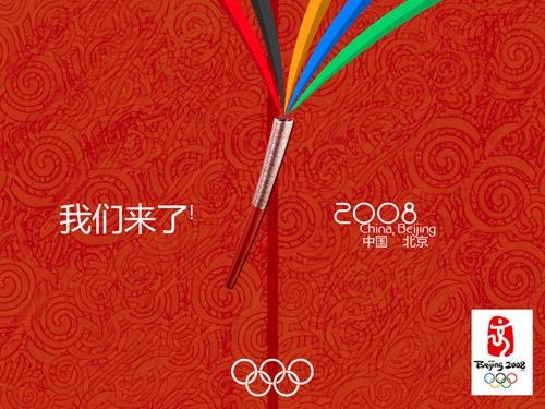 Яркий постер  2008