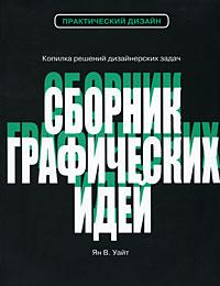 Ян В. Уайт Сборник Графических Идей