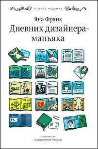 Книга дизайнера Яны Франк