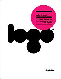 Книга про логотипы