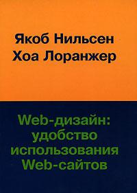 книга о создании сайтов