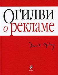 Книга о рекламе