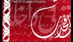 Арабские кисти