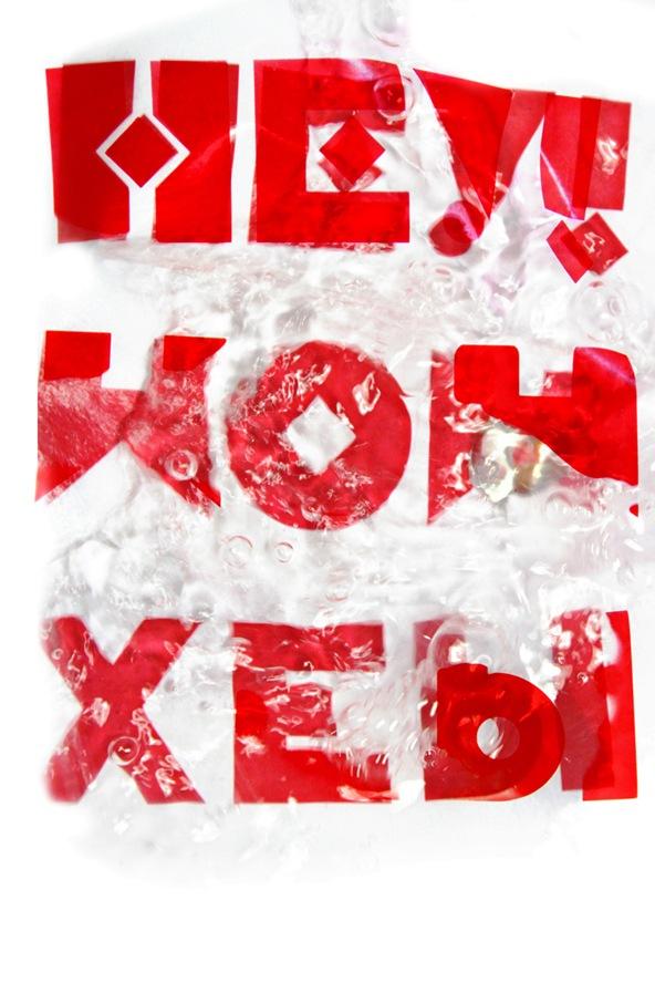 типографический дизайн с водой