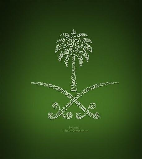 Саудовское лого