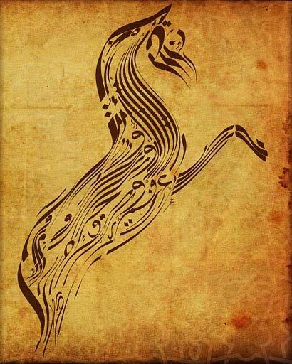 Парящая лошадь