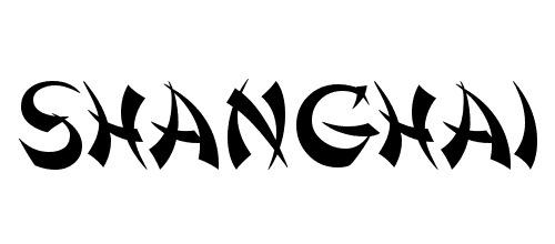шанхайский шрифт