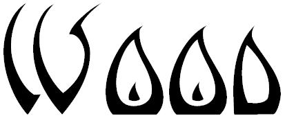 Стилизованный шрифт