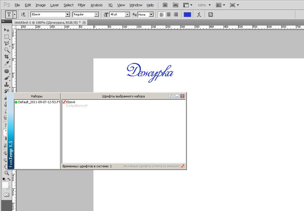 Шрифты программы для работы со