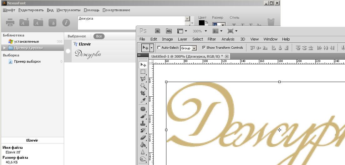 Программу для изменения шрифта