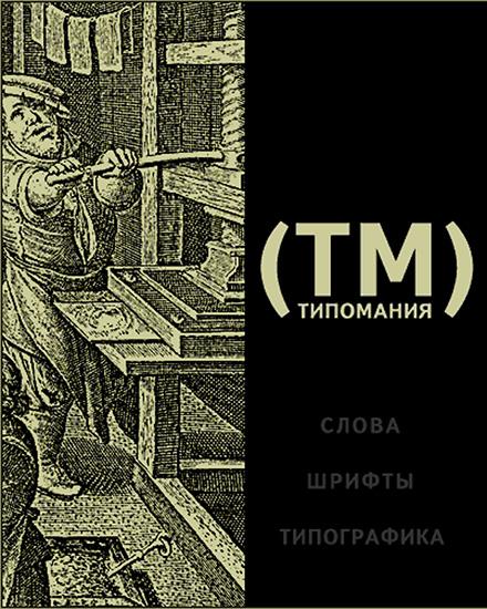 Справочник по типографике