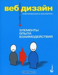 Книги по веб дизайну на русском языке
