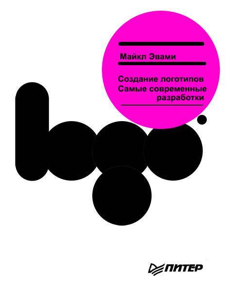 создание логотипа на русском: