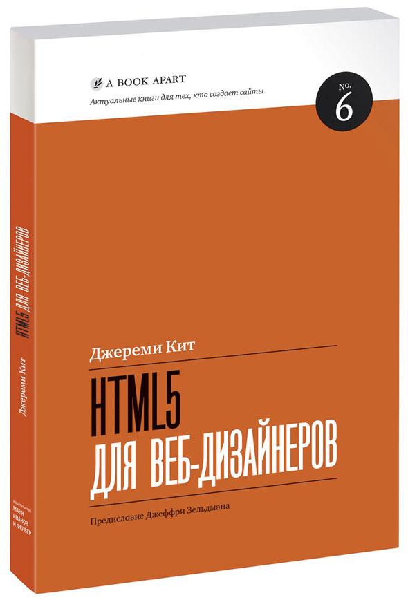 Эту книгу написал Джереми Кит- веб-разработчик из Ирландии. По