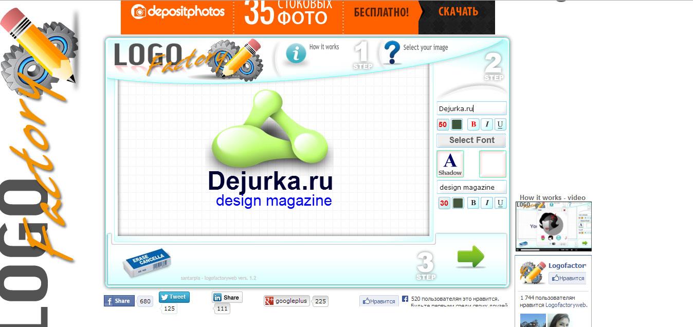 создание логотипа онлайн бесплатно: