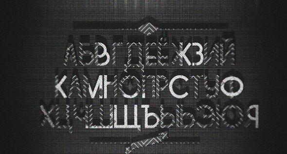 Шрифт кириллица дизайн