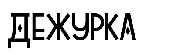 Silverfake free typeface