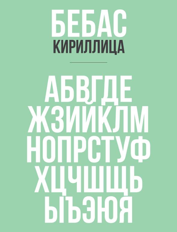 Бесплатные шрифты для вашего дизайна